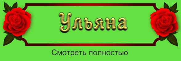 С Новым Годом Ульяна! Открытки