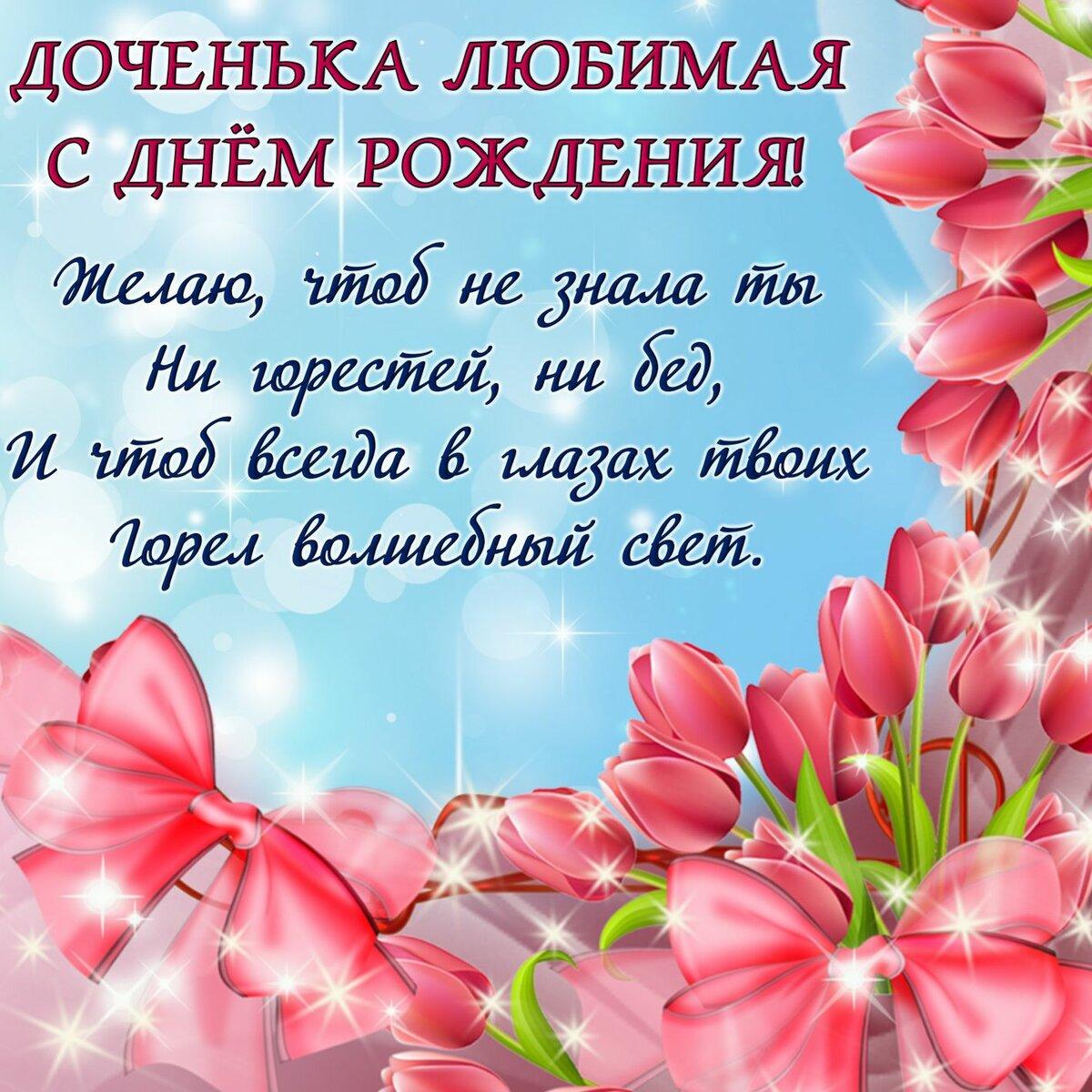 Красивая открытка с днем рождения дочери с цветами, поздравление благовещением