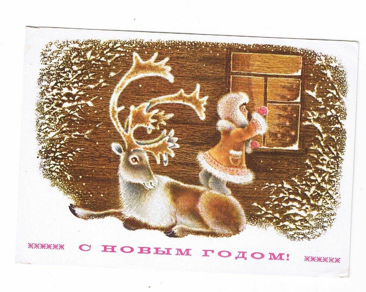 Старые открытки новогодние олени, днем