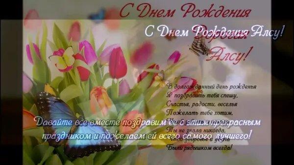 Поздравления с днем рождения алсу открытки, салават юлаев