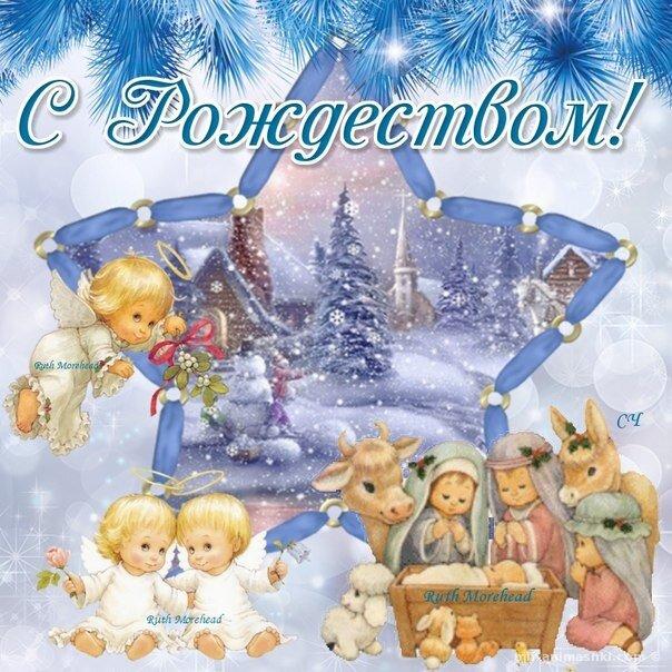 Открытка с сочельником и рождеством христовым, открытках просто