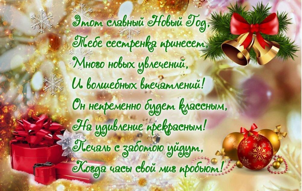 Поздравления к новому году в стихах картинки