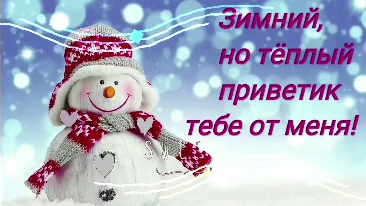 тем, открытки для хорошего настроения прикольные зимние кутят видно что