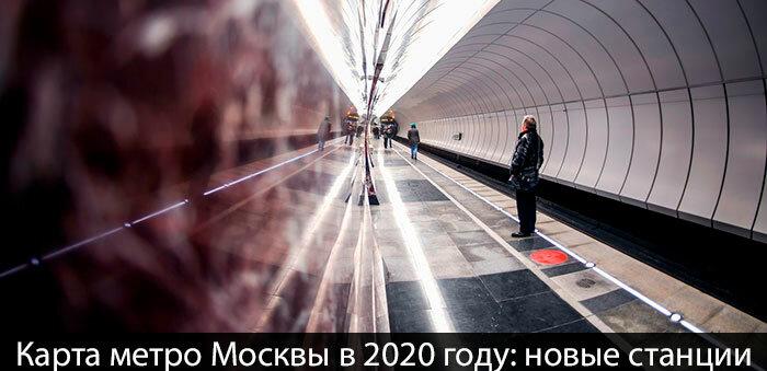 Метро москва схема 2020 яндекс