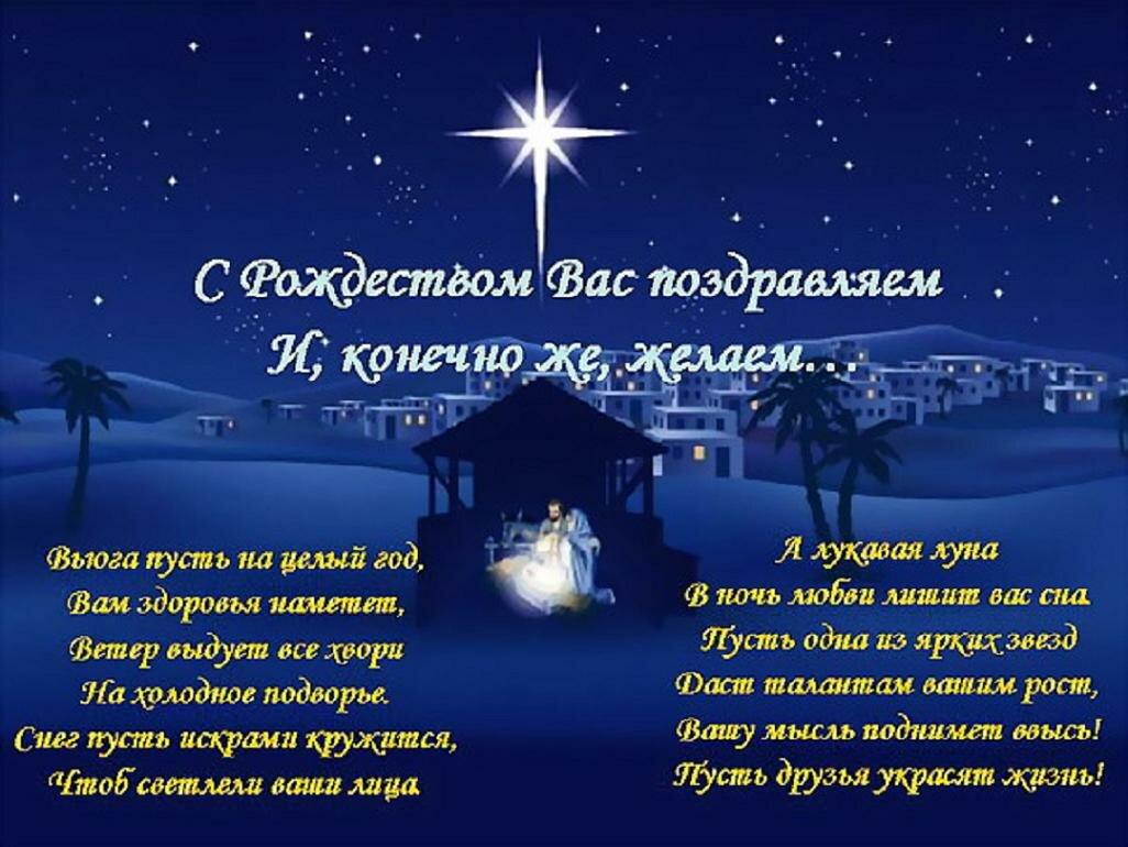 Открытка, стихи для поздравления с рождеством христовым