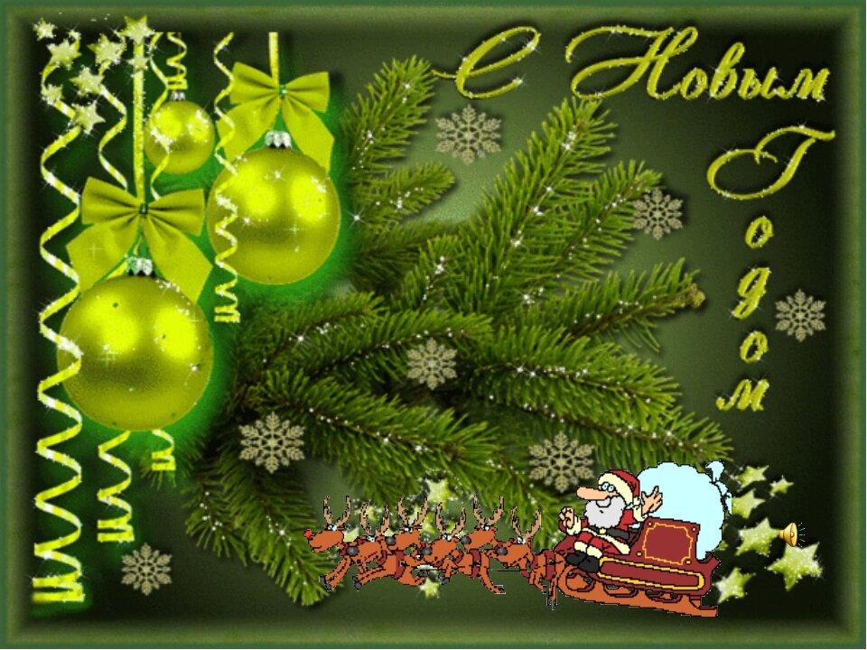Живая открытка поздравление с новым годом, открытки