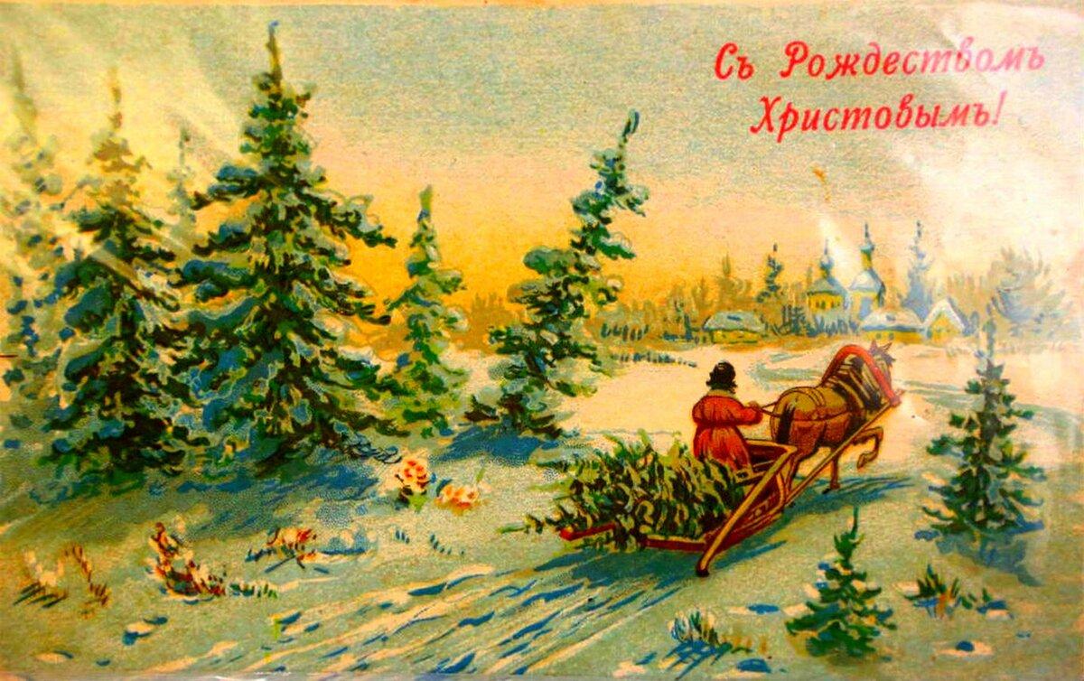 Учителю, рождество на старых открытках
