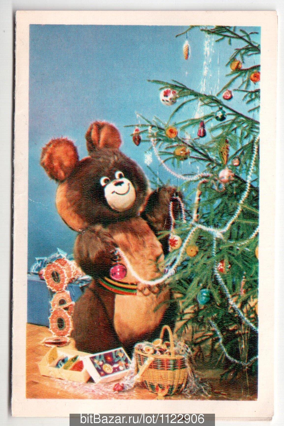 мишка открытки ссср