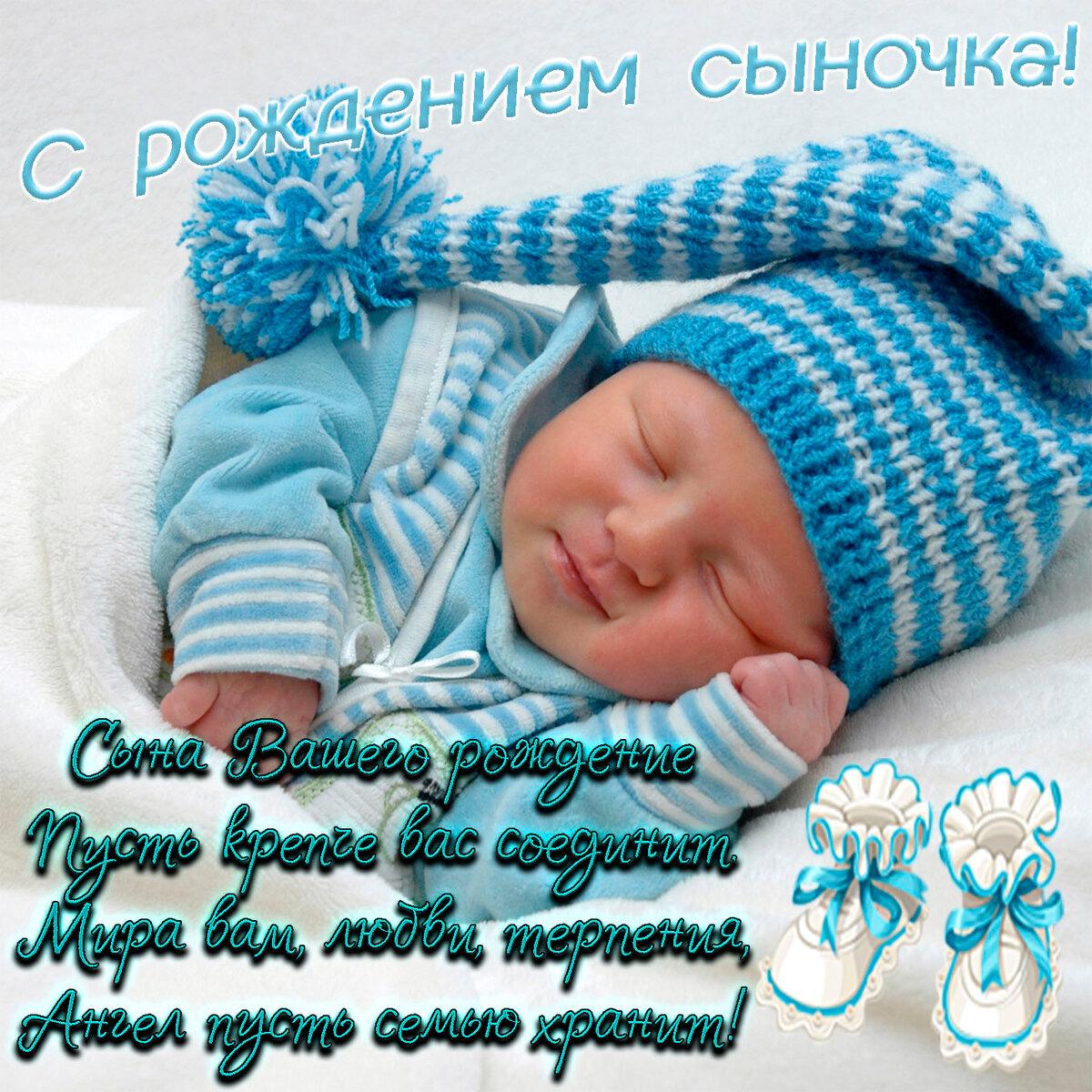 Поздравление с рождением сына для мамы открытка