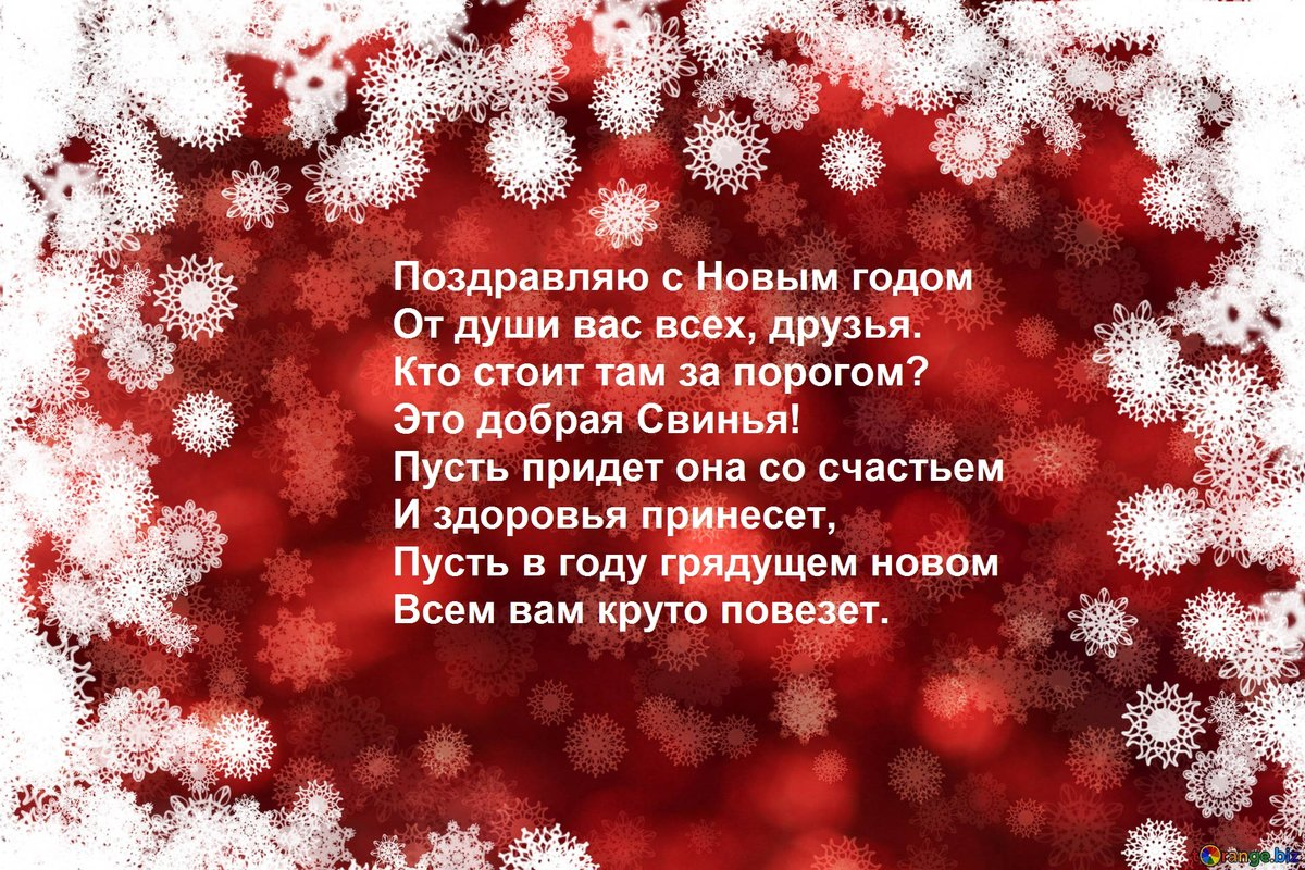 Лучшие короткие смс поздравления с новым годом