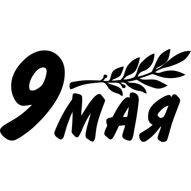 Картинка с надписью 9 мая, отправить одноклассниках