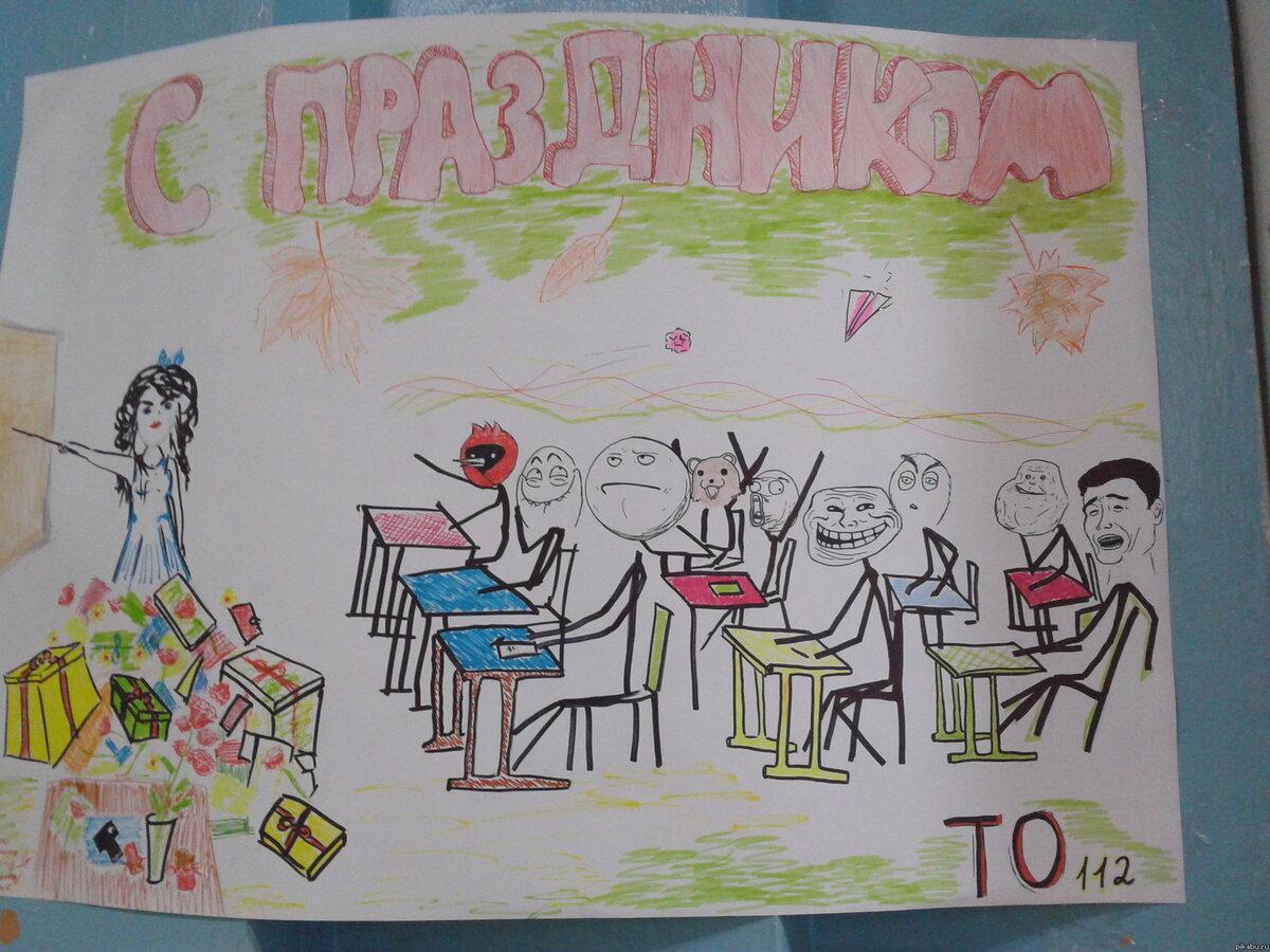Рисунки на день рождения учительнице