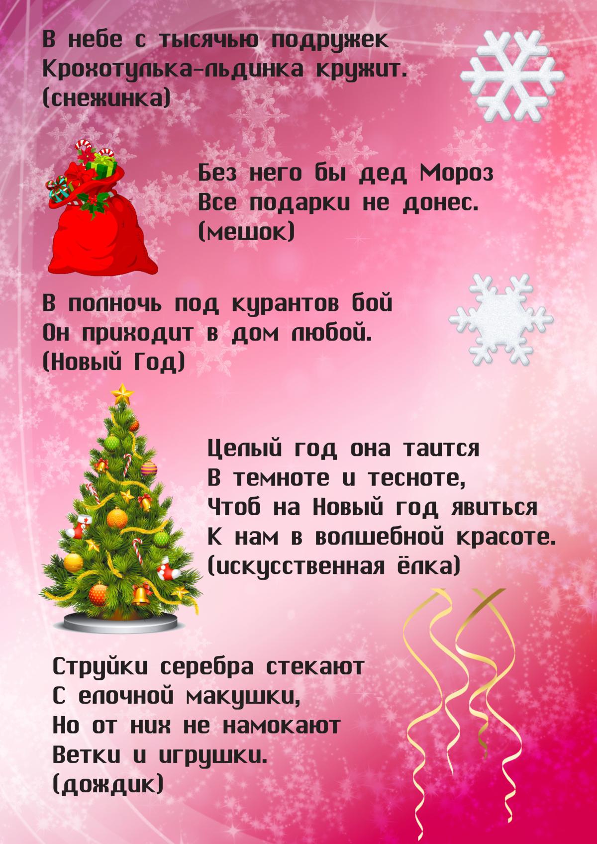 Стихи к маленьким подаркам на новый год