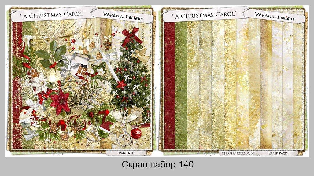 Скрап набор: Christmas Carol | Рождественский гимн