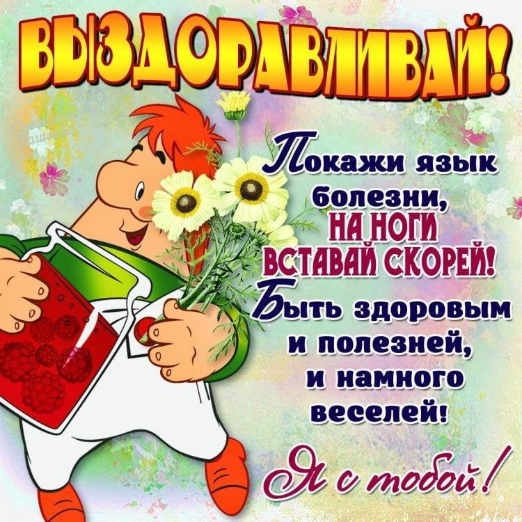 временем российские когда человек болен пожелания образом, благословенный
