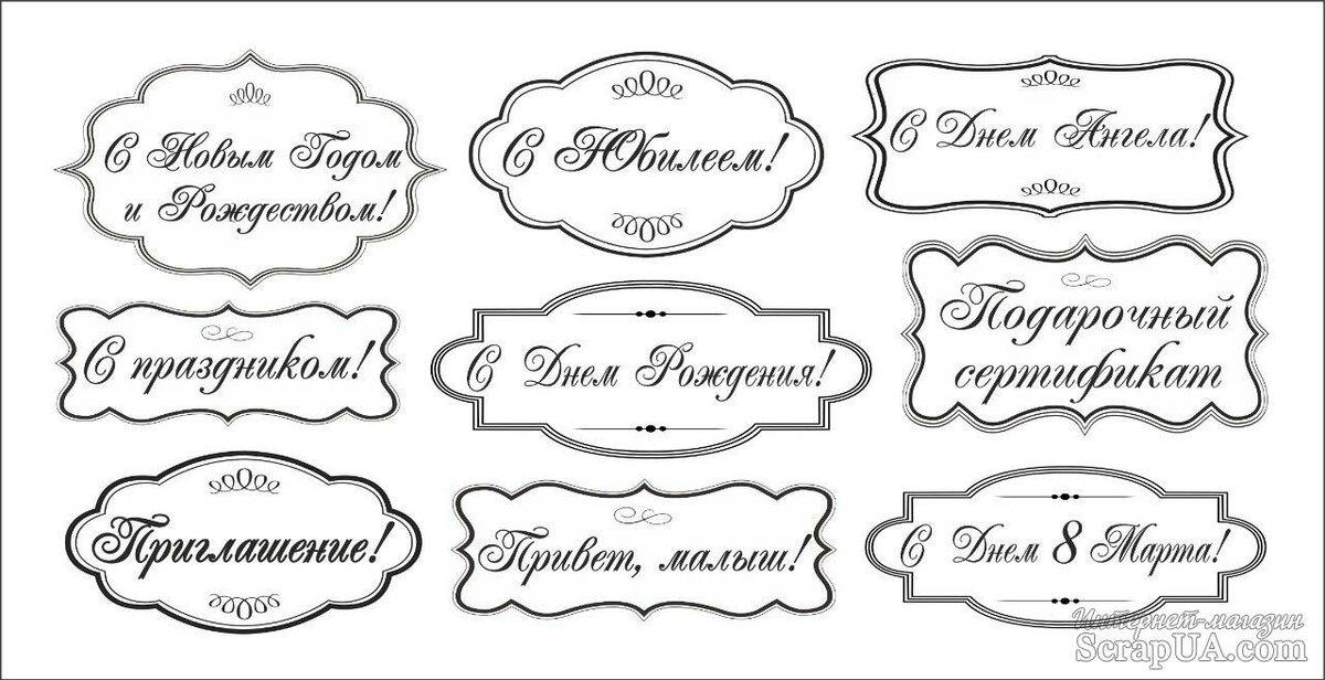 Красивые надписи для открыток скрапбукинг с днем рождения распечатать