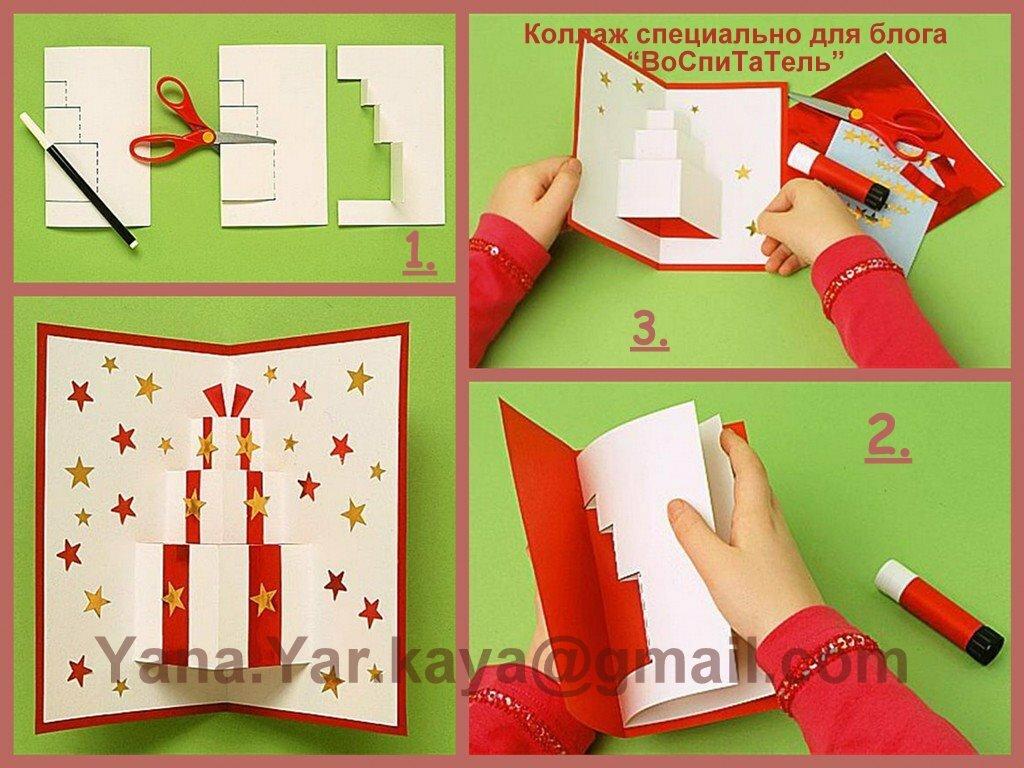 спешат открытка на новый год своими руками с детьми пошагово из бумаги самой