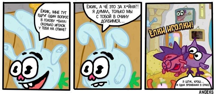 Картинки комикс смешарики