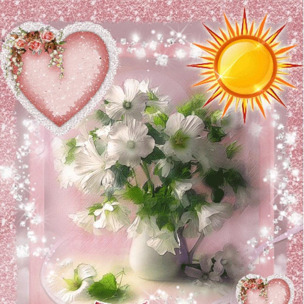 Мерцающие открытки с добрым утром милая