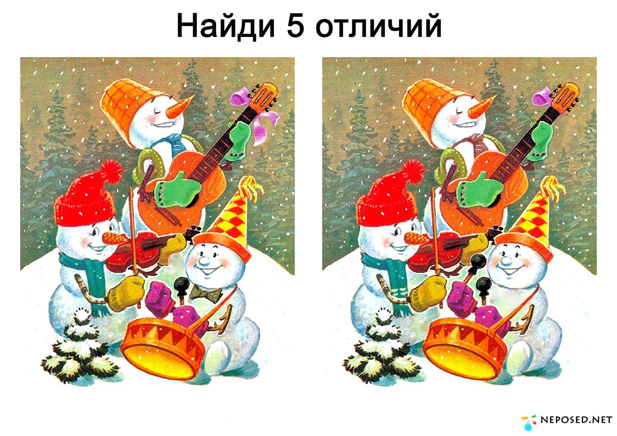 Найди отличия картинка о зиме