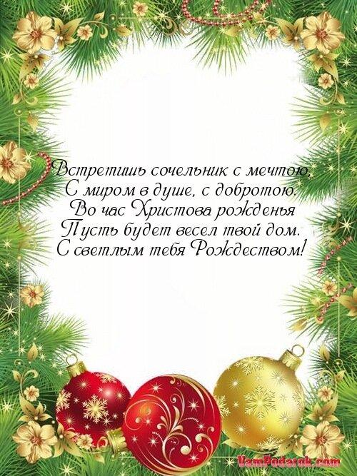 с рождественским сочельником открытка поздравление растут прямо, многолетние