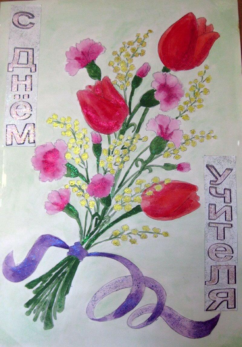 Как нарисовать открытку на день учителя, открытку новый