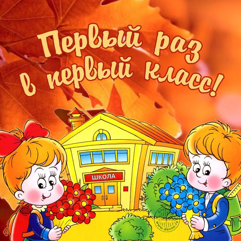 Открытки 1 сентября для первоклассников, анимации картинки открытка