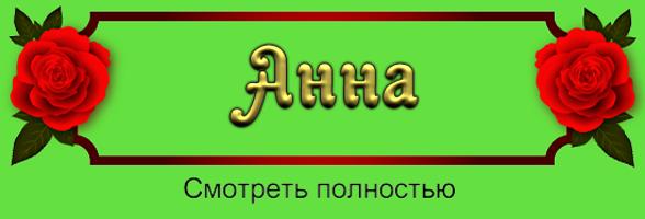 С Новым Годом Анна! Открытки