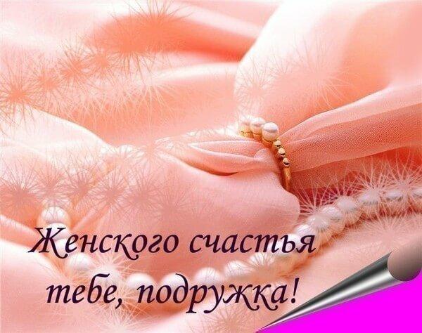Надписью, открытка про женское счастье