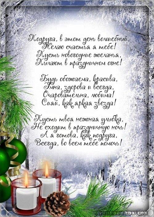 Стихи для подруги с наступающим новым годом