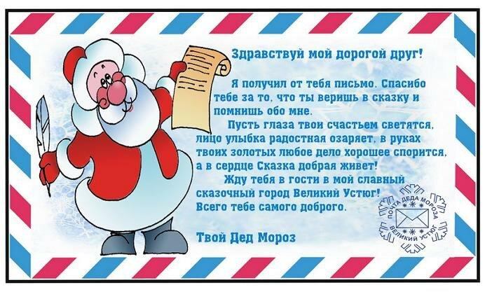 Поздравления от деда мороза в открытках