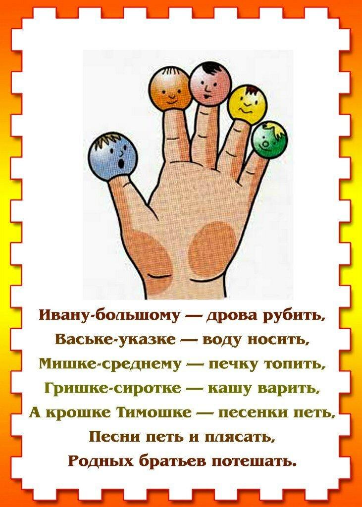 картинки про пальчиковую гимнастику
