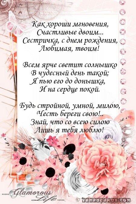 С днем рождения сестру мужа стихи