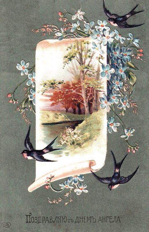 Открытку фотографией, с днем ангела открытка ретро