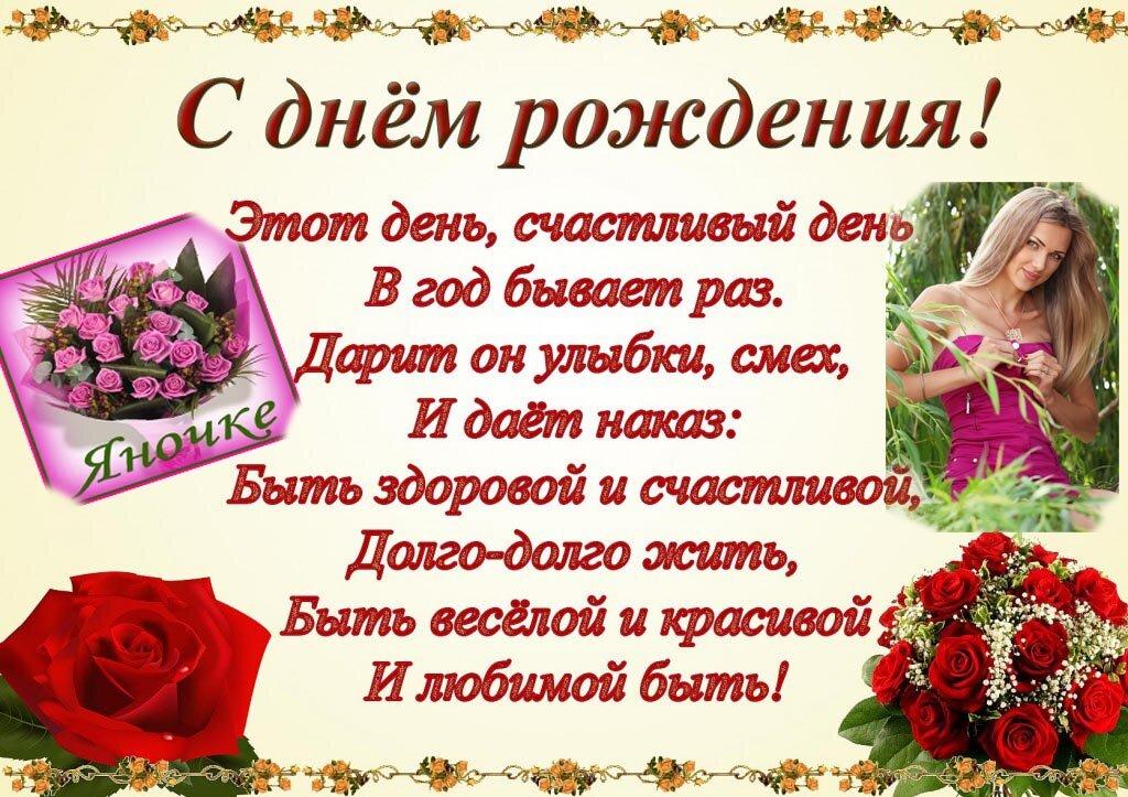 С днем рождения открытки яночке