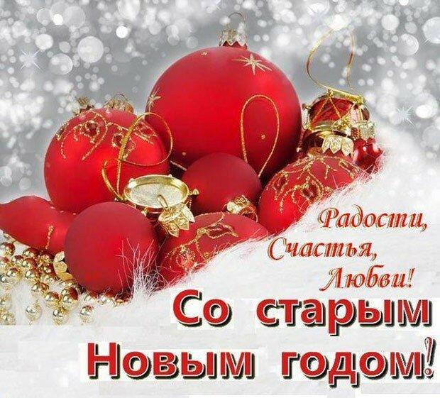 Любовные открытки со старым новым годом