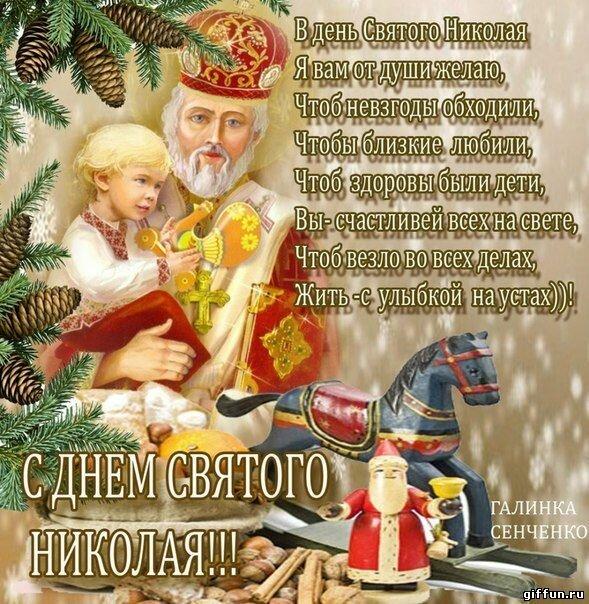 Картинка ко дню святого николая, открытки открытки поздравлениями