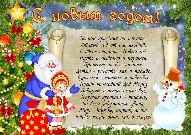 Детские картинки с поздравлениями к новому году