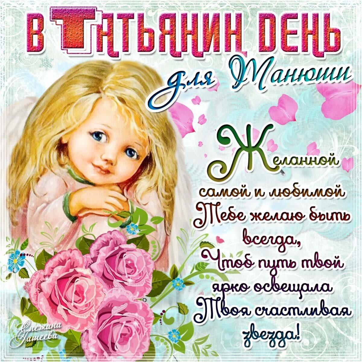 Международная открытка, 25 января открытки татьяне