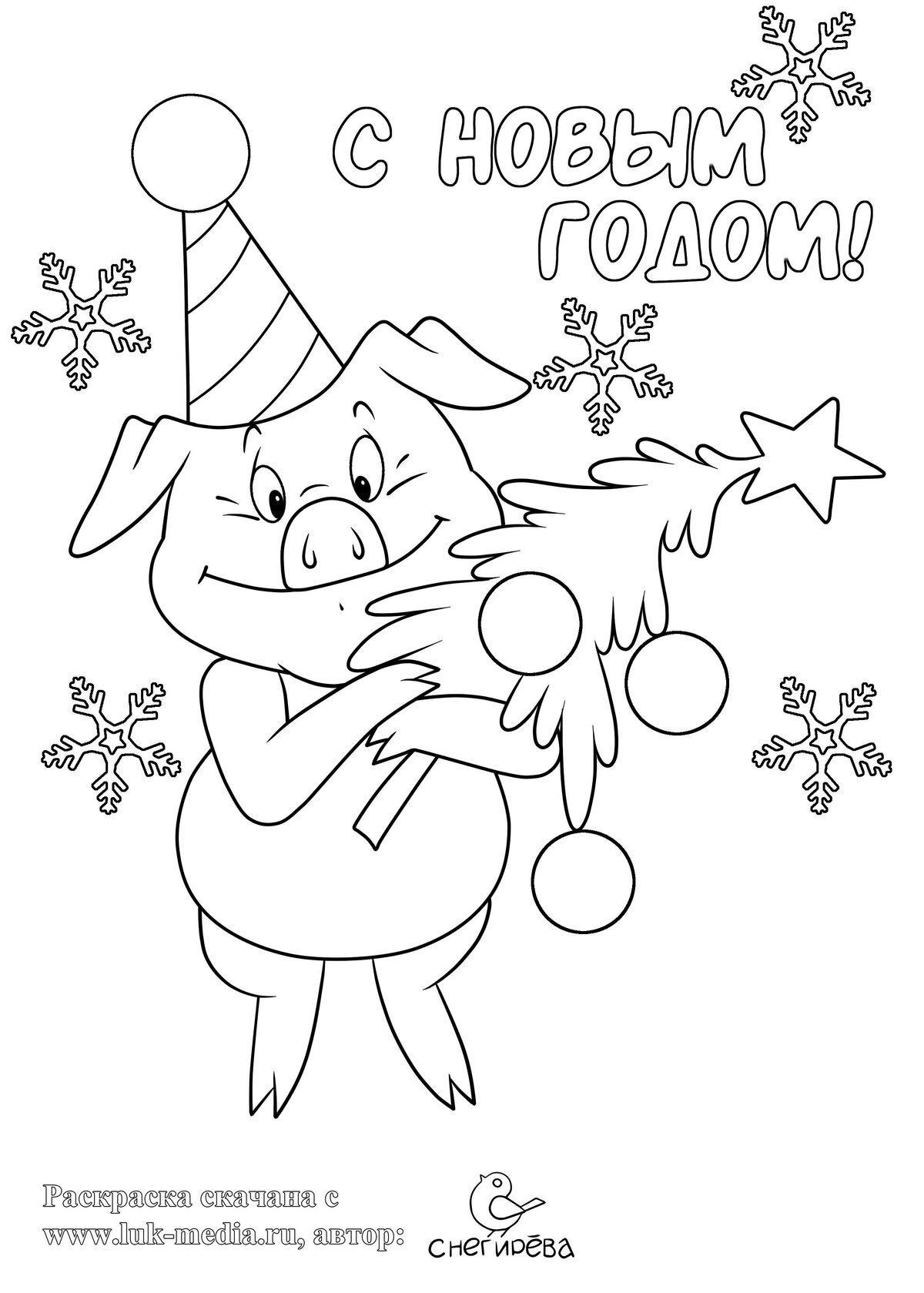 картинки раскраски поздравления с новым годом неудовлетворения юлии вызывала