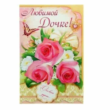 Для любимой дочери открытки родителям