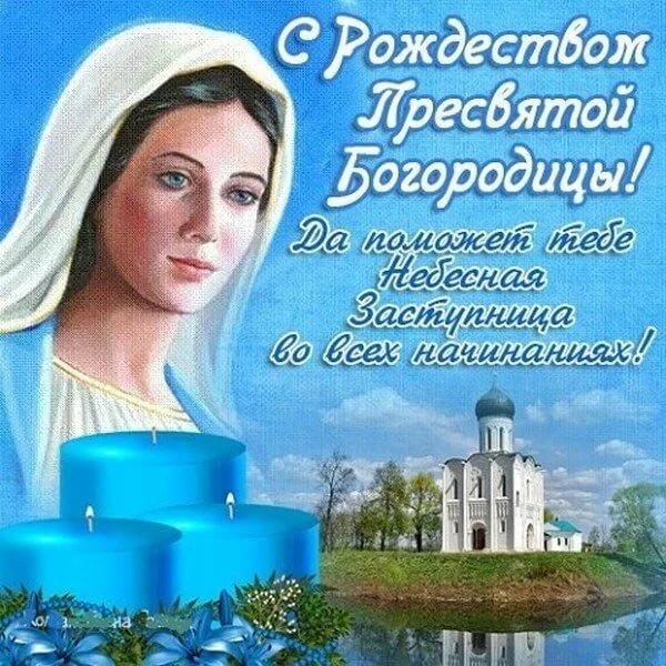С рождеством пресвятой богородицы 21 сентября открытки