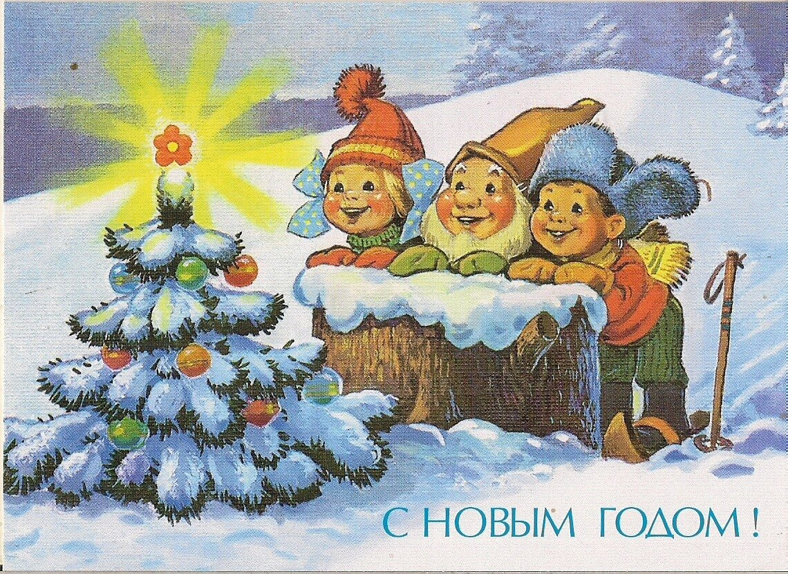 Картинки, картинки ссср рождество