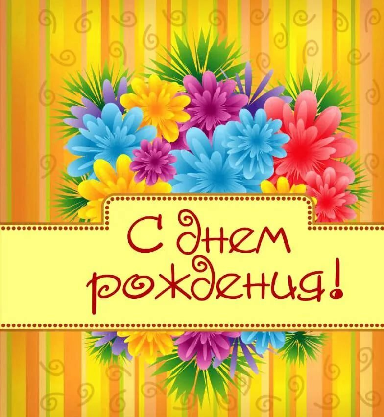 Поздравительные открытки для всех форумов