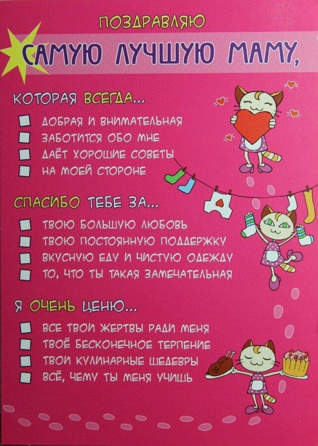 Открытки с днем рождения маме от дочки прикольные, картинки февраля юмором