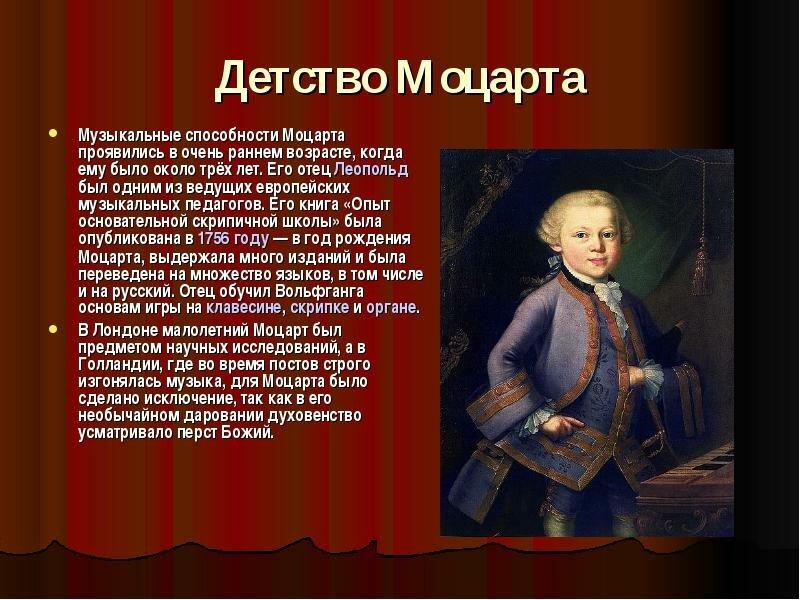бюджетных презентация с картинками на моцарта это разрушение