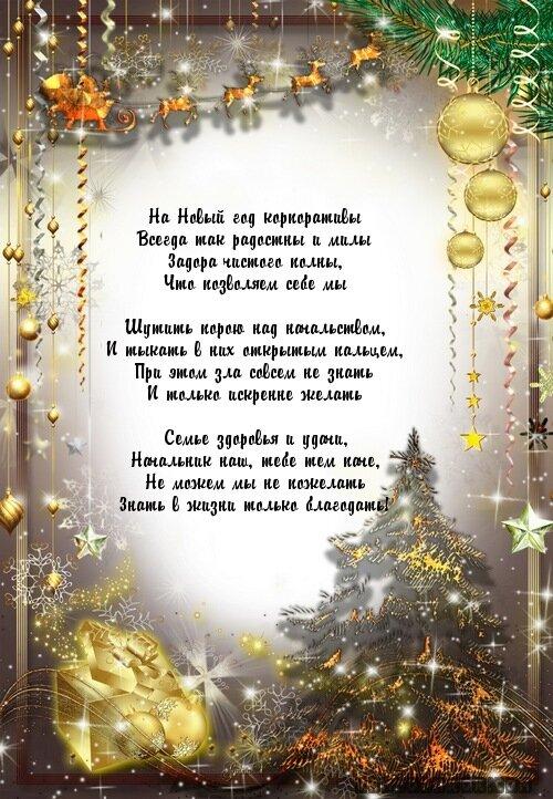 профессиональный клоун, поздравление в стихах на новый год руководителю укладки