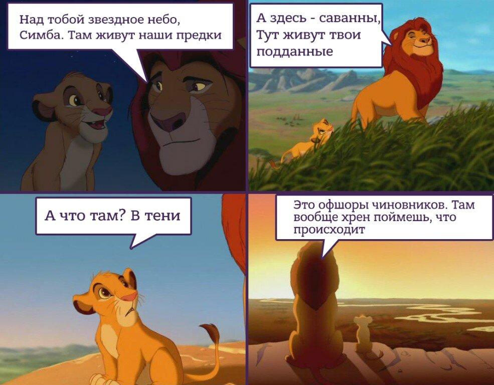 Картинки прикольные король лев, надписью