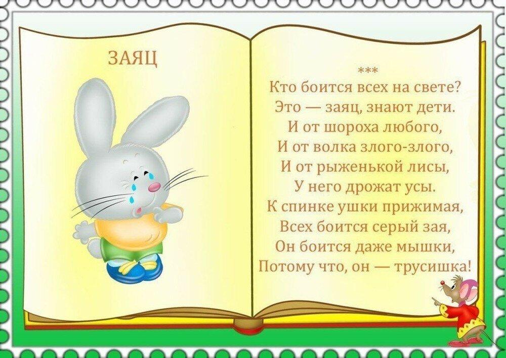 Картинки со стихами про детей, для сонечки открытки