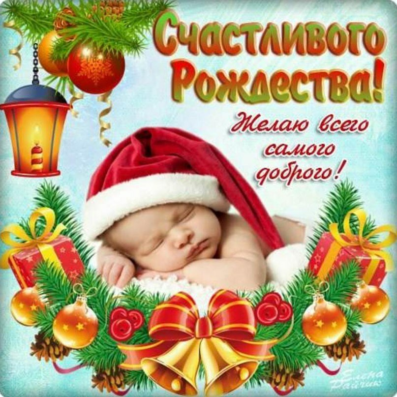 Поздравления и открытки на рождество, для поздравления